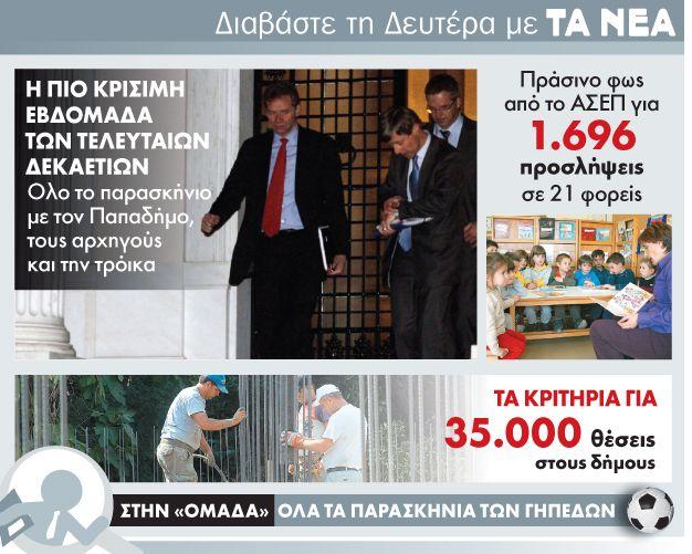 Διαβάστε στα ΝΕΑ της Δευτέρας   tanea.gr