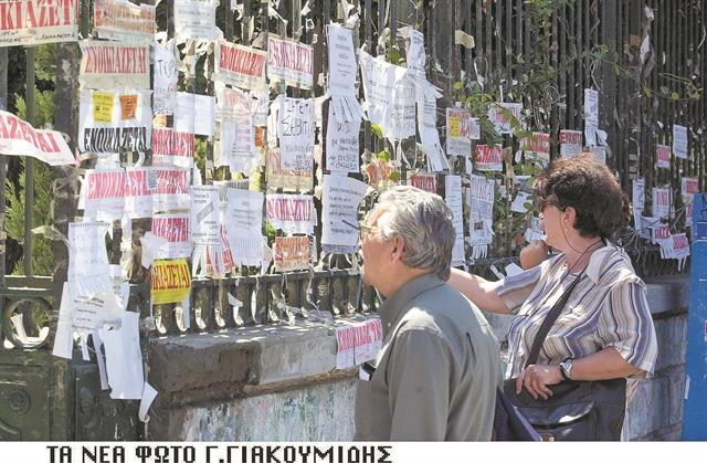 Δύο σενάρια για τις ελαφρύνσεις των ιδιοκτητών | tanea.gr