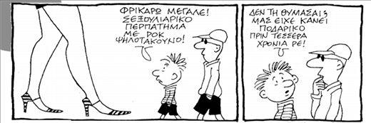 Άγρια μωρά   tanea.gr