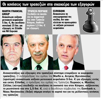 Εξαγορές μαμούθ  στήνουν οι τράπεζες   tanea.gr