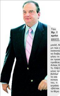 Ήξεις αφήξεις από  Καραμανλή για εκλογές   tanea.gr