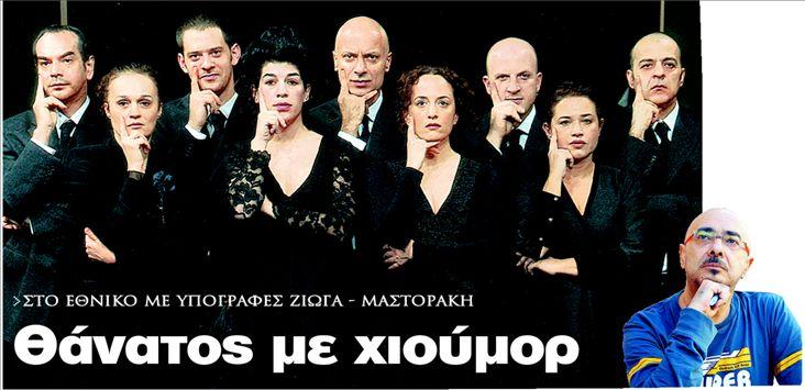 Θάνατος με χιούμορ | tanea.gr