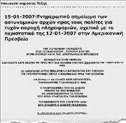 Η τρομοκρατία επιστρέφει | tanea.gr