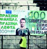 Κύπελλο ανικανότητας | tanea.gr