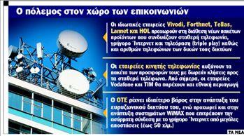 Τηλεπικοινωνιακός πυρετός | tanea.gr