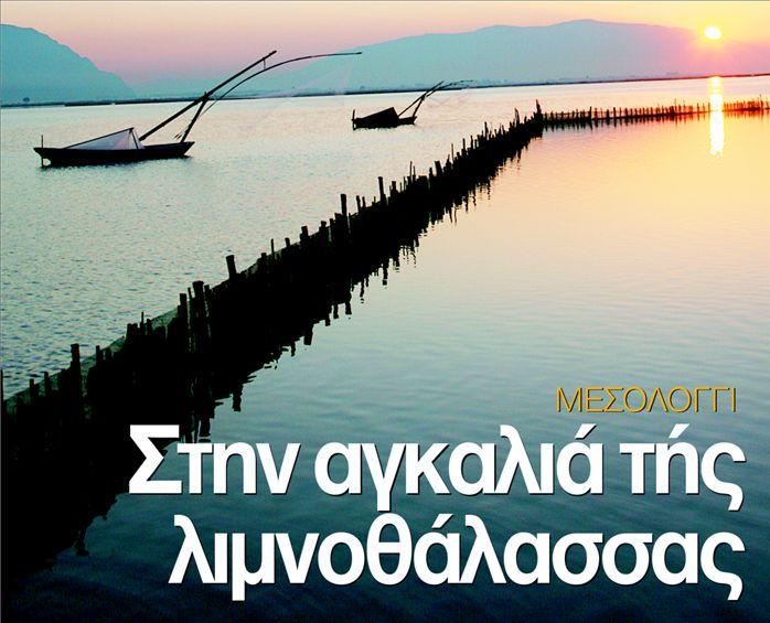 ΜΕΣΟΛΟΓΓΙ  Στην αγκαλιά τής   λιμνοθάλασσας | tanea.gr