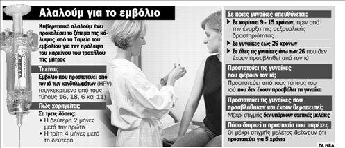 Σταυροφορία γυναικών υπέρ εμβολίου | tanea.gr