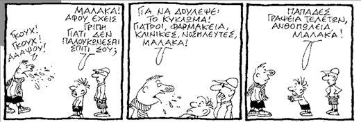 Άγρια μωρά | tanea.gr
