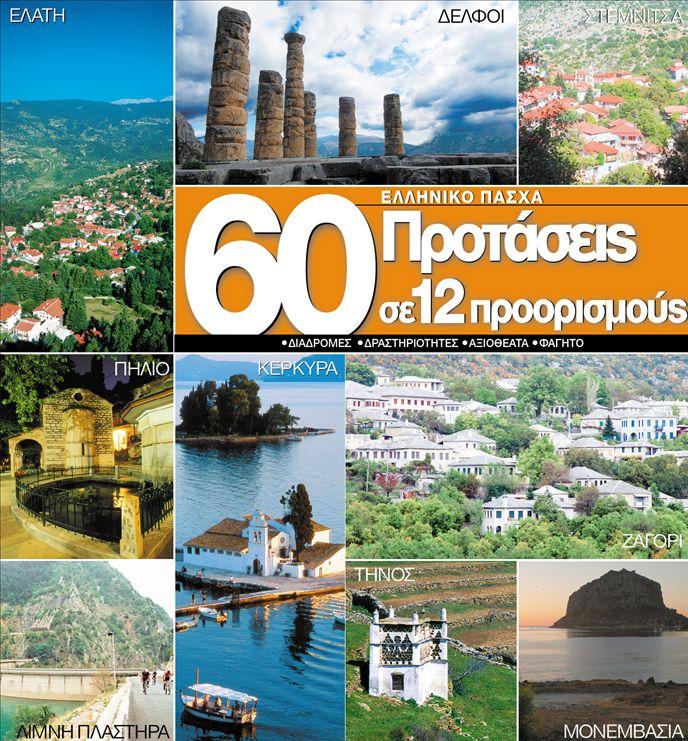 60 προτάσεις σε 12 προορισμούς   tanea.gr