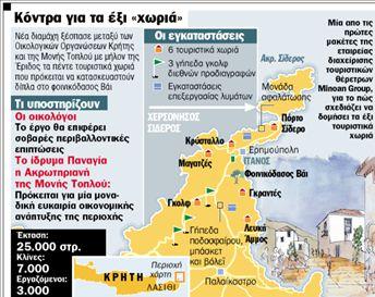 «Πράσινο» μπλόκο  στη Μονή Τοπλού | tanea.gr