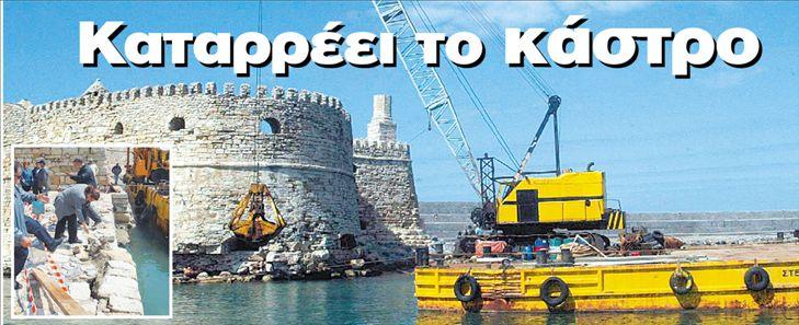 Καταρρέει το κάστρο | tanea.gr