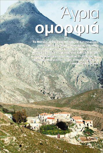 Άγρια ομορφιά   tanea.gr