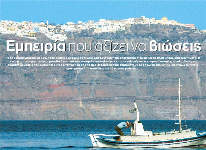 Εμπειρία που αξίζει να βιώσεις | tanea.gr