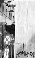 «Όχι στο ηλεκτρονικό φακέλωμα» | tanea.gr