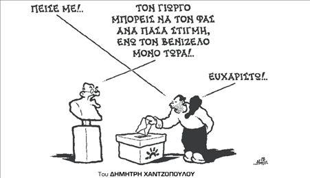 Γνώμη   Πρόωρες εκλογές - ξανά... | tanea.gr