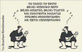 Πόλεμος Ναρκωτικών | tanea.gr