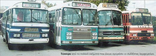 Αγαπημένο μου λεωφορείο! | tanea.gr