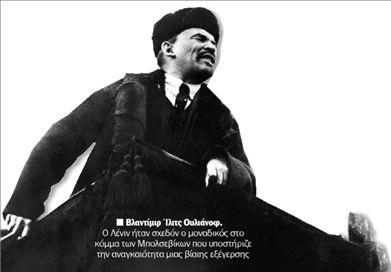 Αν είχαν συλλάβει τον Λένιν... | tanea.gr