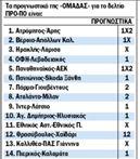 Το ΠΡΟ-ΠΟ της Κυριακής   tanea.gr
