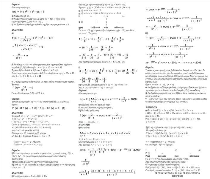 Υποψήφιος   Μαθηματικά Γενικής Παιδείας | tanea.gr