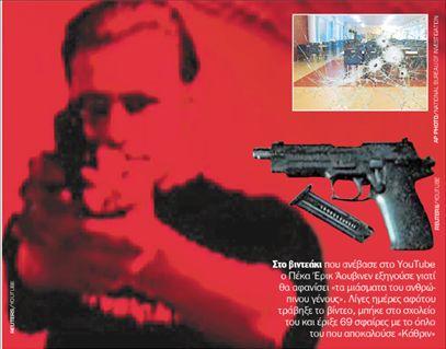 Ο δολοφόνος του ΥouΤube   tanea.gr