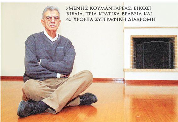 «Δεν κάθησα στις ευκολίες μου» | tanea.gr