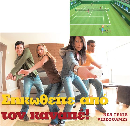 Σηκωθείτε από  τον καναπέ!   tanea.gr