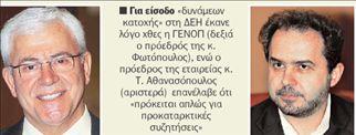 Μαζεύουν τα σχέδια για συνεργασία ΔΕΗ - Γερμανών | tanea.gr