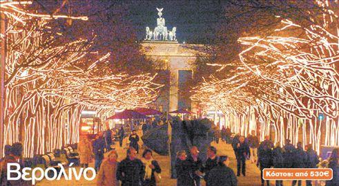 Βερολίνο   tanea.gr