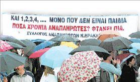Βγαίνουν στον δρόμο  δάσκαλοι, καθηγητές | tanea.gr