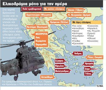 Κινδυνεύουν 2-5 άνθρωποι την ημέρα από έλλειψη μερικών λαμπτήρων!   tanea.gr