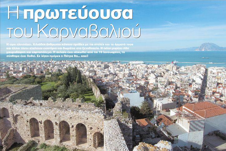 Η πρωτεύουσα του Καρναβαλιού   tanea.gr
