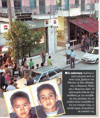 Τραγικό φιάσκο της ΕΛ.ΑΣ. | tanea.gr
