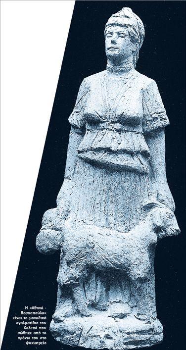 Αθηνά-βοσκοπούλα, όραμα στον πηλό | tanea.gr