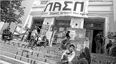 Έκλεισαν την ΑΣΟΕΕ  για να μη χυθεί αίμα | tanea.gr