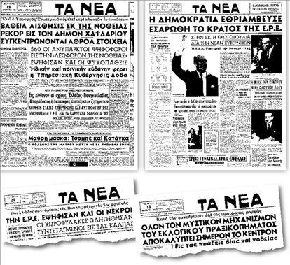 Στην πρώτη γραμμή των αγώνων   tanea.gr
