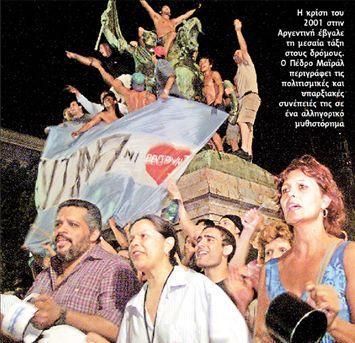 Κρίση θεσμών και ανθρώπων | tanea.gr
