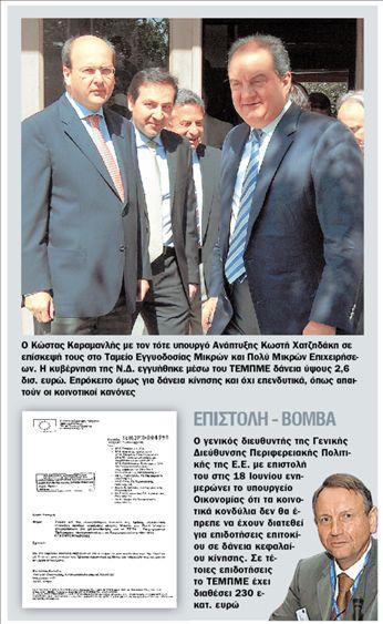 «Δώστε πίσω 230 εκατ. ευρώ» | tanea.gr