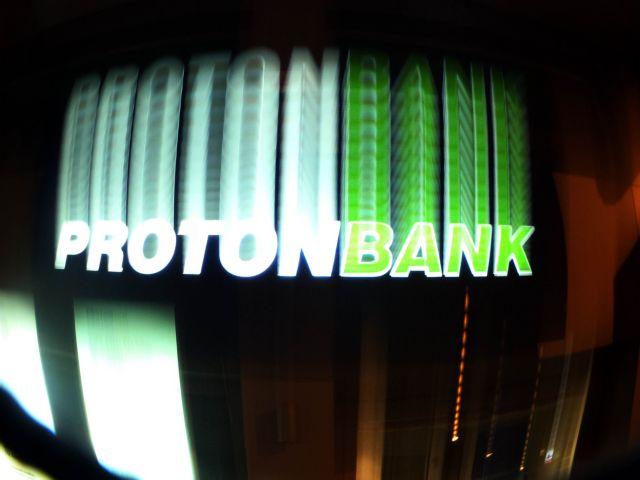 Σε καθεστώς εξυγίανσης η Proton Bank | tanea.gr
