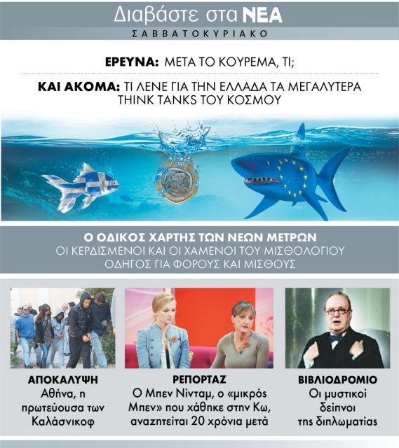 Διαβάστε στα ΝΕΑ Σαββατοκύριακο | tanea.gr
