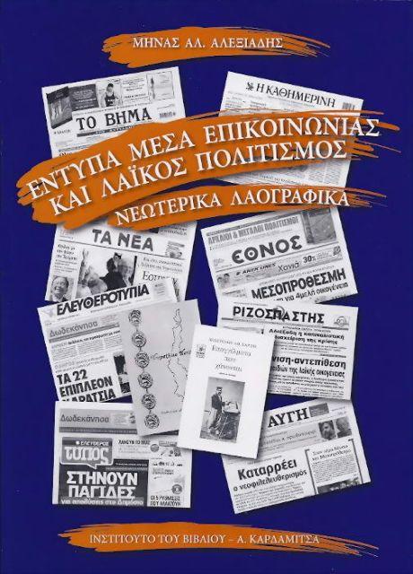 Ευρωπαίων κρίση   tanea.gr
