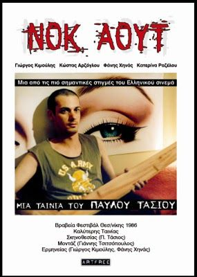Πέθανε ο Παύλος Τάσιος | tanea.gr