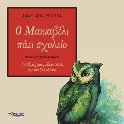 Μαθητές  και δάσκαλοι   tanea.gr