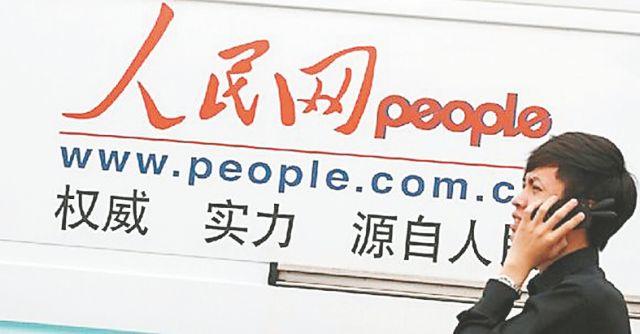Στο Χρηματιστήριο η e-εφημερίδα  του Κινεζικού Κομμουνιστικού Κόμματος   tanea.gr