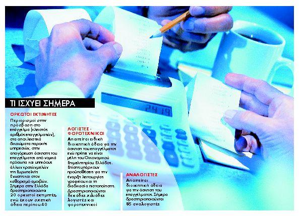 Ανοίγουν τα επαγγέλματα  λογιστών και φοροτεχνικών   tanea.gr