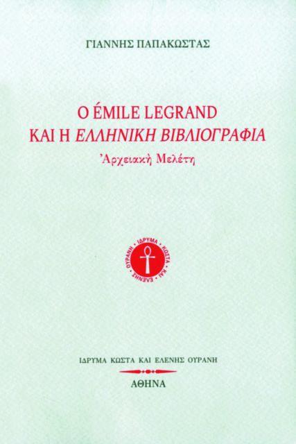 Ελλήνων βιβλιογραφία | tanea.gr