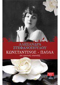 Ερωτας  και πόλεμος | tanea.gr