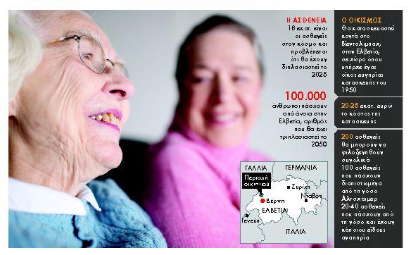 «Τρούμαν Σόου» και Αλτσχάιμερ | tanea.gr
