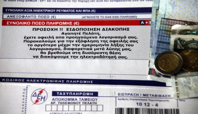 Μέχρι τις 20 Ιανουαρίου οι αιτήσεις για διόρθωση στο τέλος ακινήτων μέσω ΔΕΗ   tanea.gr