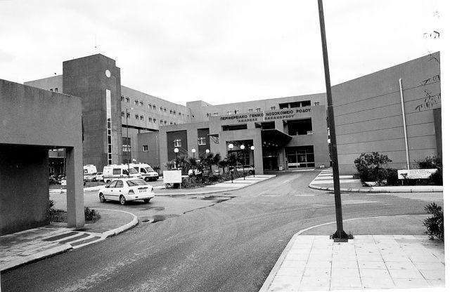 Το Νοσοκομείο της Ρόδου | tanea.gr